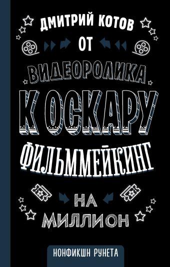 Кино как универсальный язык: полная энциклопедия Ахметов К.С.