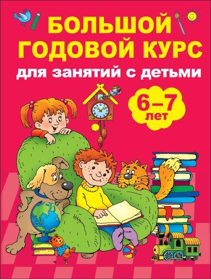 Большой годовой курс для занятий с детьми 6-7 лет - фото 1