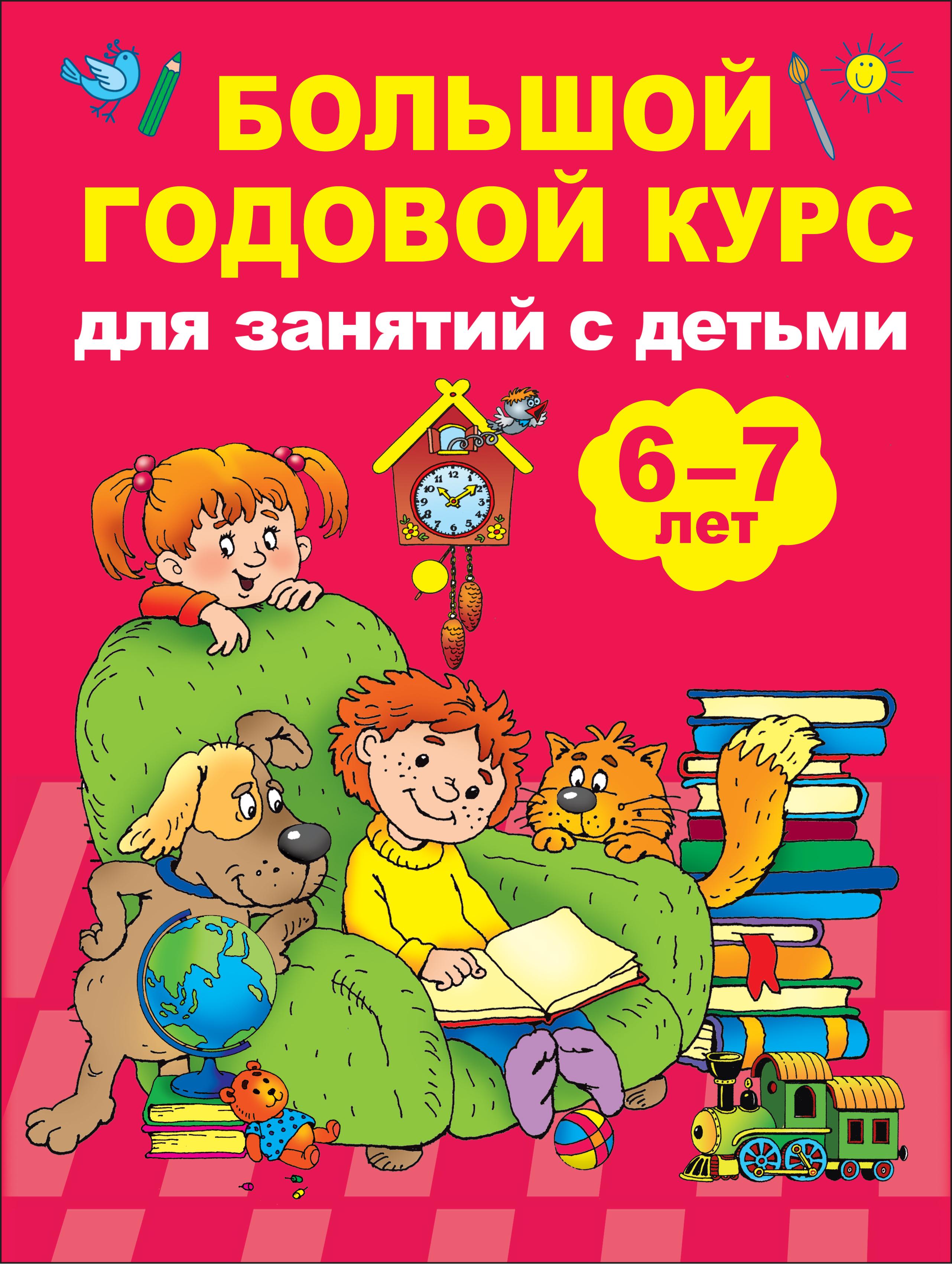 Дмитриева В.Г. Большой годовой курс для занятий с детьми 6-7 лет дмитриева в большой годовой курс для занятий с детьми 5 6 лет