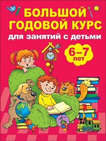 Большой годовой курс для занятий с детьми 6-7 лет Дмитриева В.Г.