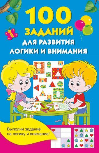 100 заданий для развития логики и внимания Дмитриева В.Г.