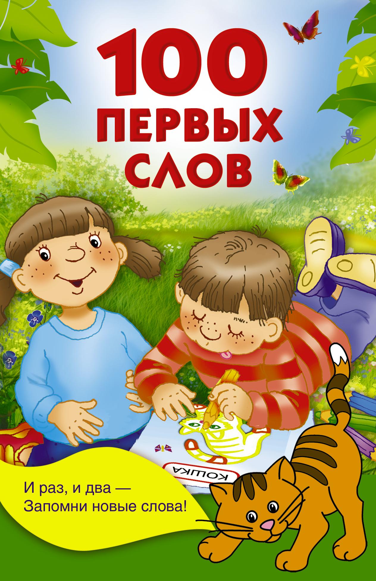 Дмитриева В.Г. 100 первых слов цена