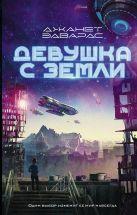 Эдвардс Д. - Девушка с Земли' обложка книги