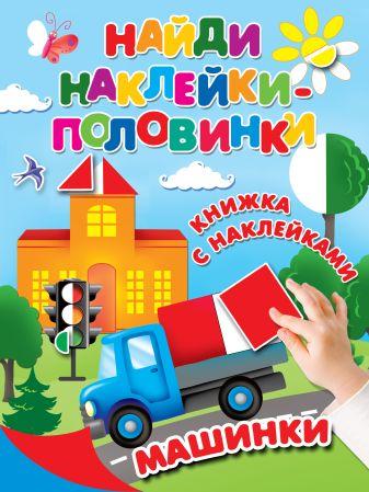 Дмитриева В.Г., Горбунова И.В. - Машинки обложка книги