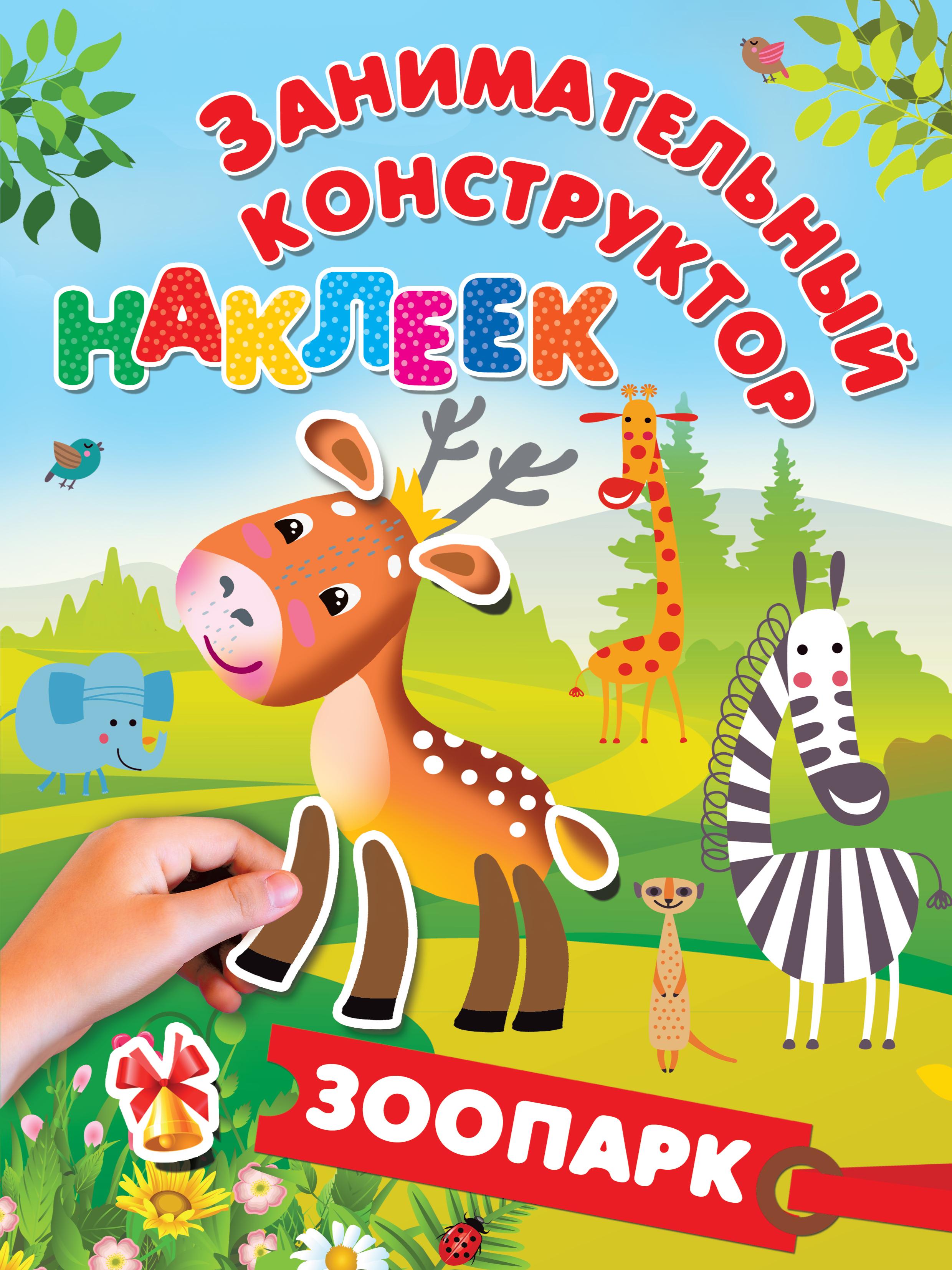 Фото - Дмитриева В.Г., Горбунова И.В. Зоопарк горбунова и худ 100 загадок для малышей книга игра 399 наклеек