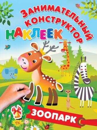 Зоопарк Дмитриева В.Г., Горбунова И.В.