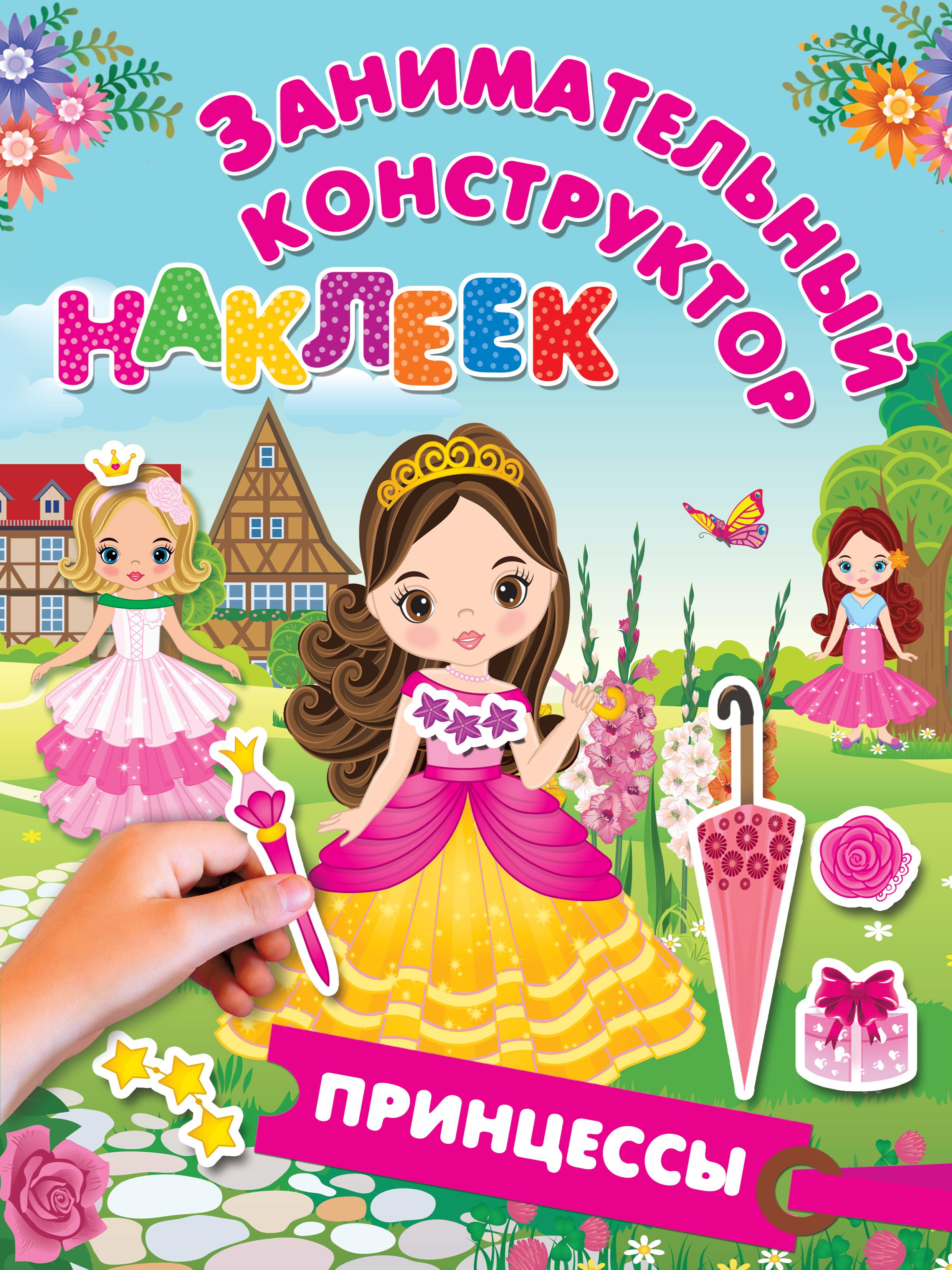 Дмитриева В.Г., Горбунова И.В. Принцессы