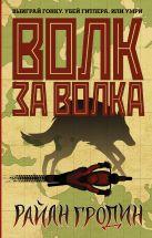 Гродин Р. - Волк за волка' обложка книги