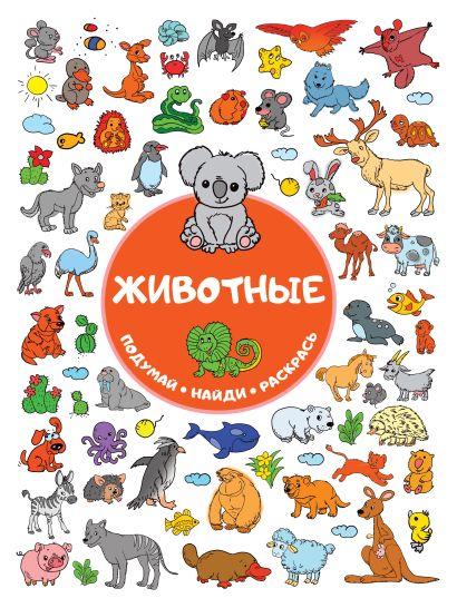 Животные - фото 1
