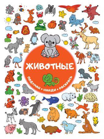 Животные Горбунова И.В.