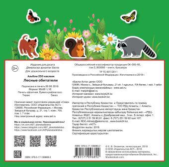 Лесные обитатели Оковитая Е.В.