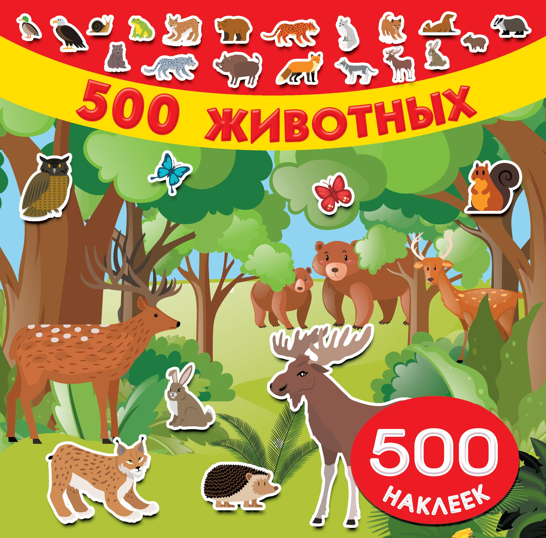 Фото - Горбунова И.В., Оковитая Е.В. 500 животных стикеры для стен zooyoo1208 zypa 1208 nn