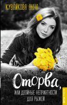 Кувайкова А. - Оторва, или Двойные неприятности для рыжей' обложка книги