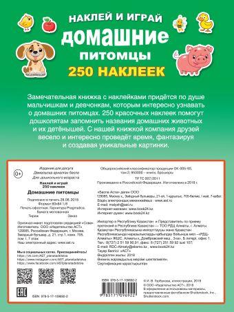 Домашние питомцы Горбунова И.В.