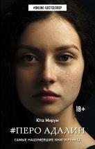 Юта Мирум - Перо Адалин' обложка книги