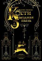Редгрейн Лебовски - Кости и Звездная пыль' обложка книги