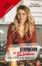 Дунаевская Н.Г. - Откровения жирухи' обложка книги