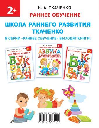 Читаем сразу после букваря Ткаченко Н.А., Тумановская М.П., Горбунова И.В.
