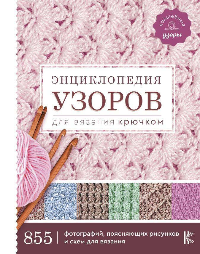 Энциклопедия узоров для вязания крючком