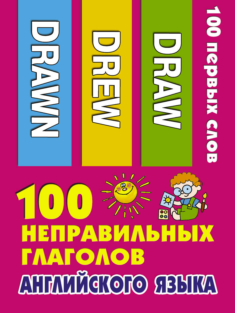 100 неправильных глаголов английского языка караванова н 150 важнейших неправильных глаголов для безупречного английского