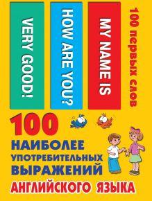 100 наиболее употребительных выражений английского языка