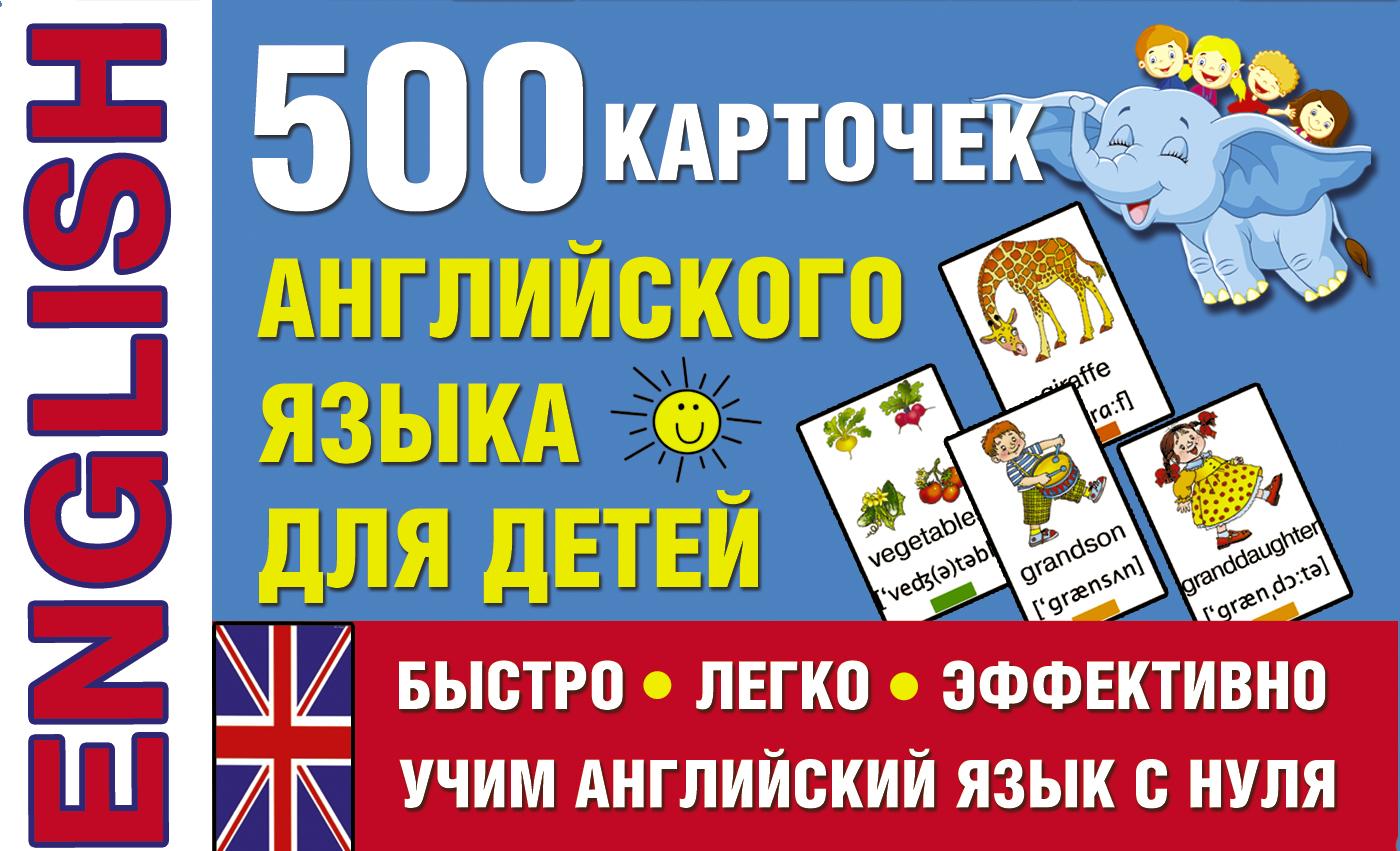 500 карточек английского языка для детей 500 наиболее употребимых существительных немецкого языка 14 тематических блоков 500 карточек для запоминания