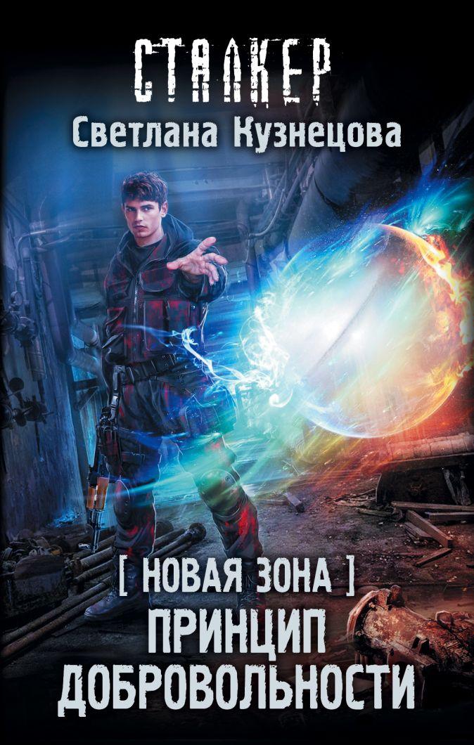 Светлана Кузнецова - Новая Зона. Принцип добровольности обложка книги