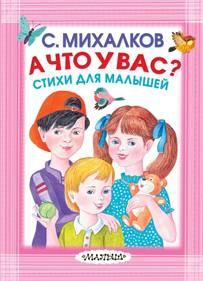 А что у вас? Стихи для малышей Михалков С.В.