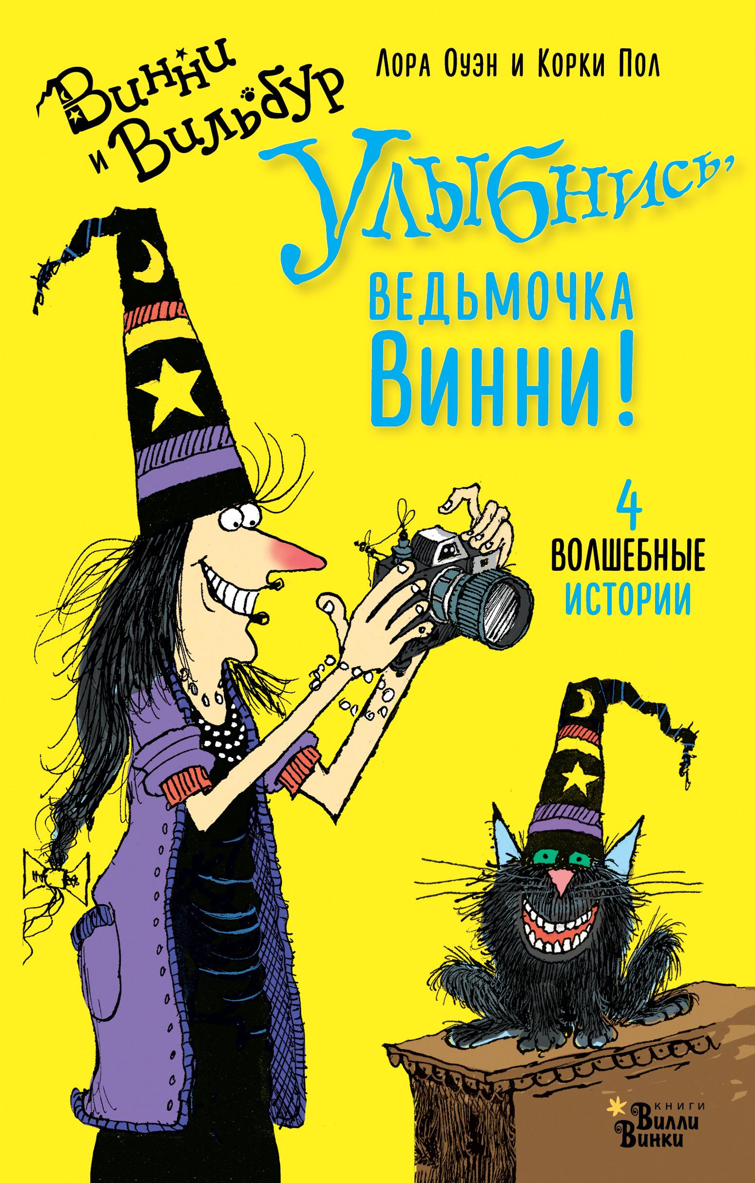 . Улыбнись, ведьмочка Винни!
