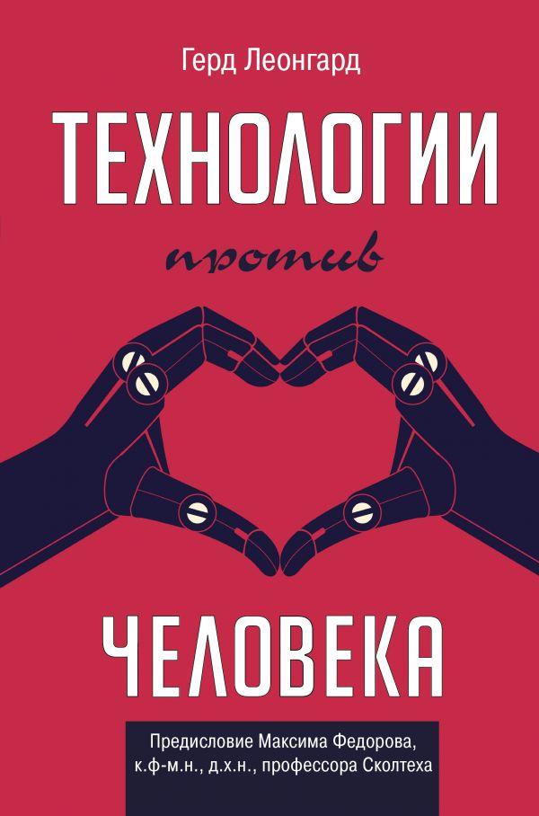 Zakazat.ru: Технологии против человека. Леонгард Герд
