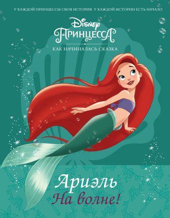 Лис Маршам - Disney Принцесса. Ариэль. На волне! обложка книги