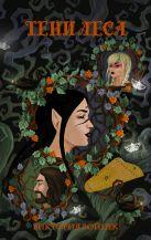 Виктория Войцек - Тени леса' обложка книги