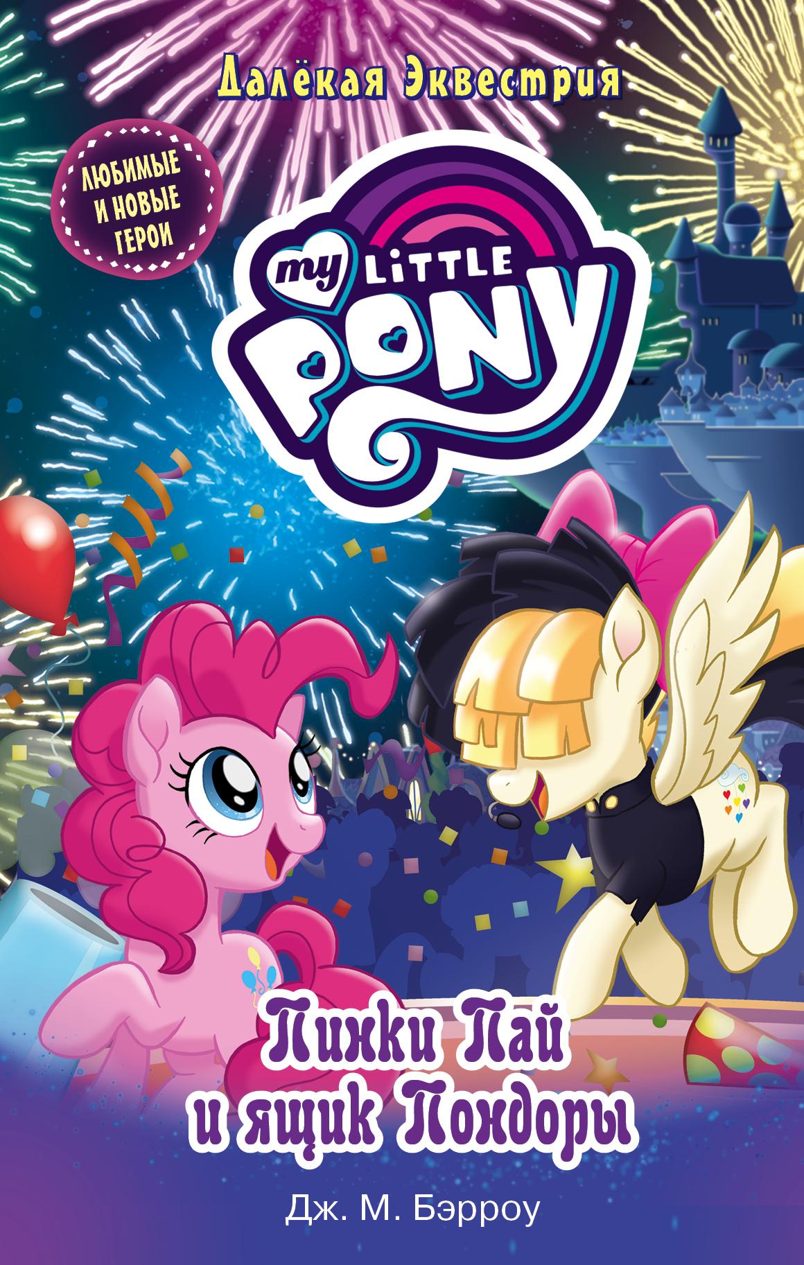 все цены на Бэрроу Д.М. Мой маленький пони. Пинки Пай и ящик Пондоры онлайн