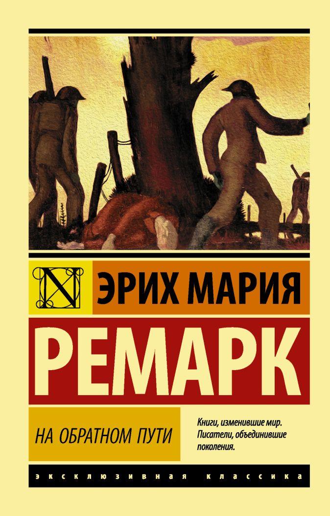 Эрих Мария Ремарк - На обратном пути обложка книги