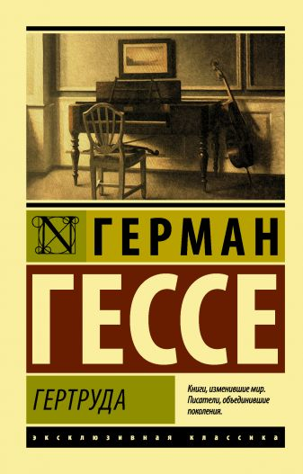 Герман Гессе - Гертруда обложка книги