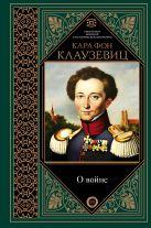 Карл Клаузевиц - О войне. Избранное' обложка книги