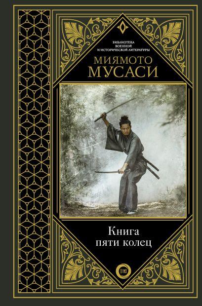 Книга пяти колец - фото 1