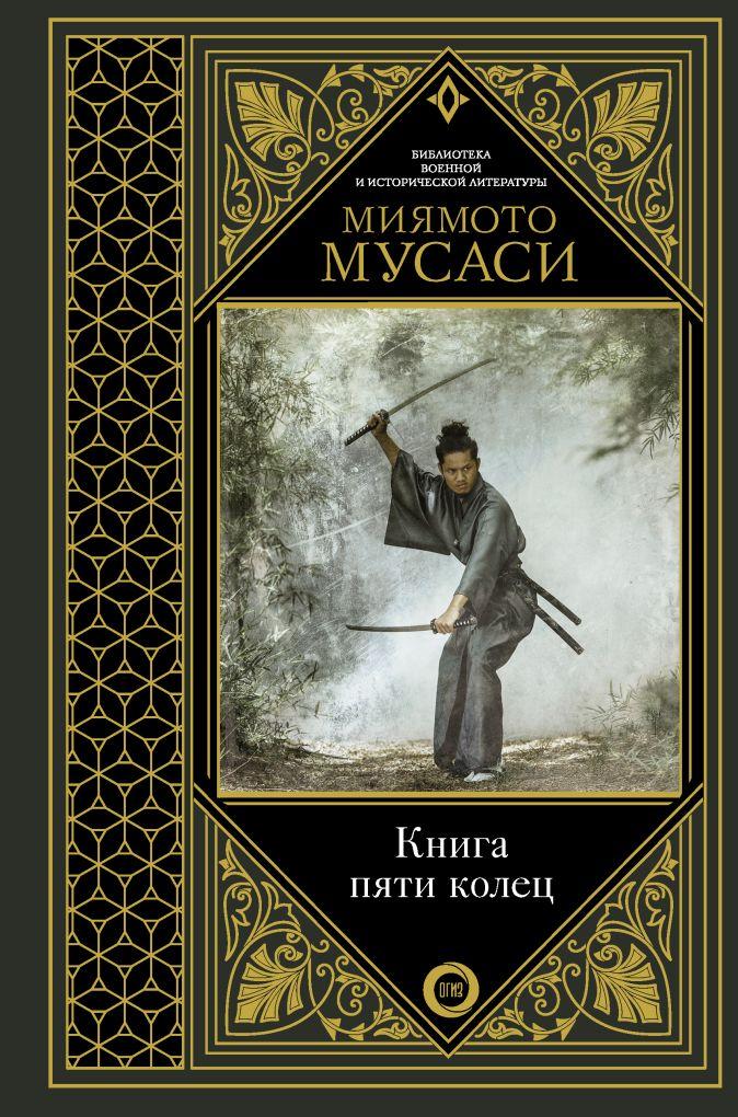 Миямото Мусаси - Книга пяти колец обложка книги