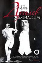 Серж Лифарь - Дягилев. С Дягилевым' обложка книги