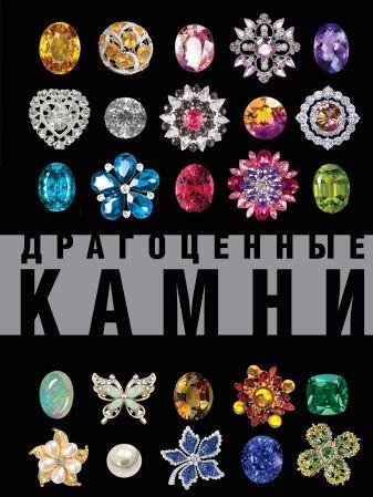 Лагутенков А.А. - Драгоценные камни. Большой иллюстрированный гид обложка книги
