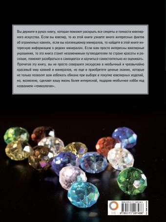 Драгоценные камни. Большой иллюстрированный гид Лагутенков А.А.