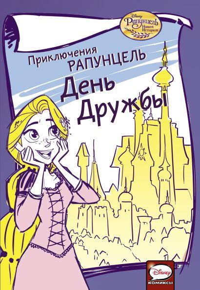 Приключения Рапунцель. День дружбы - фото 1