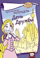 Джимми Гаунли - Приключения Рапунцель. День дружбы' обложка книги