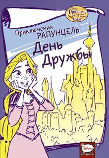 Приключения Рапунцель. День дружбы