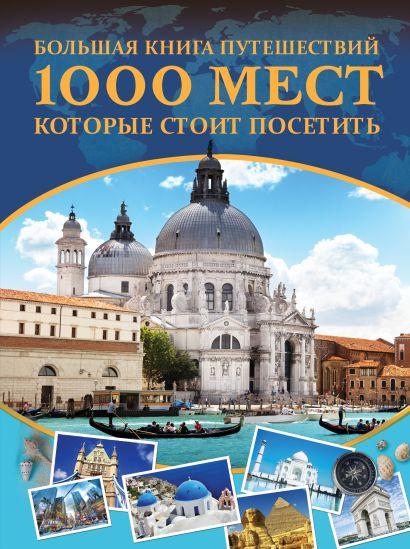 Большая книга путешествий. 1000 мест, которые стоит посетить - фото 1
