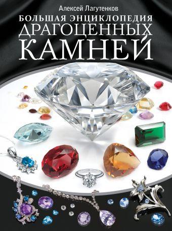 Большая энциклопедия драгоценных камней Алексей Лагутенков