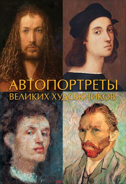 Автопортреты великих художников - фото 1