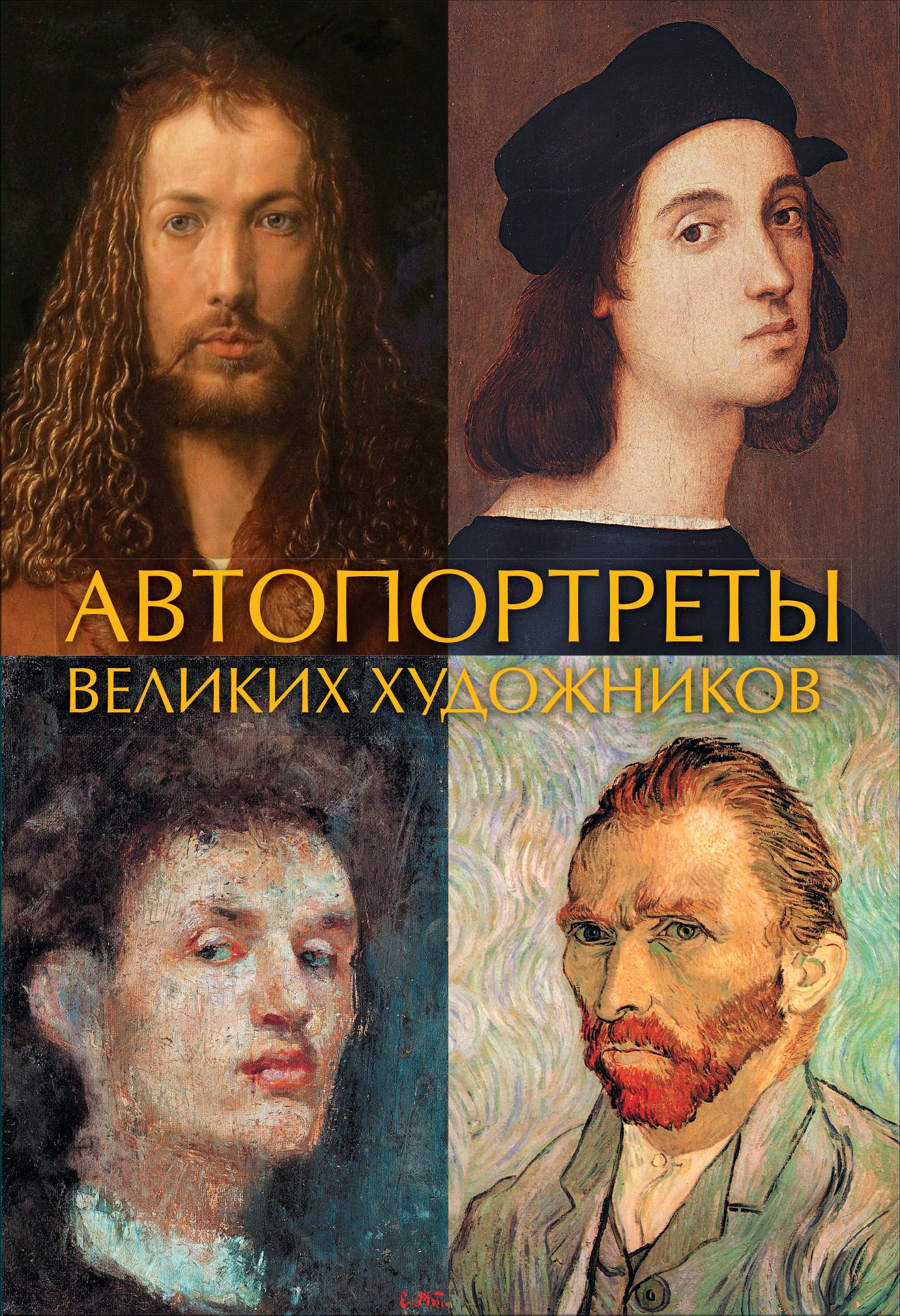 Автопортреты великих художников ( Баженов В.М.  )