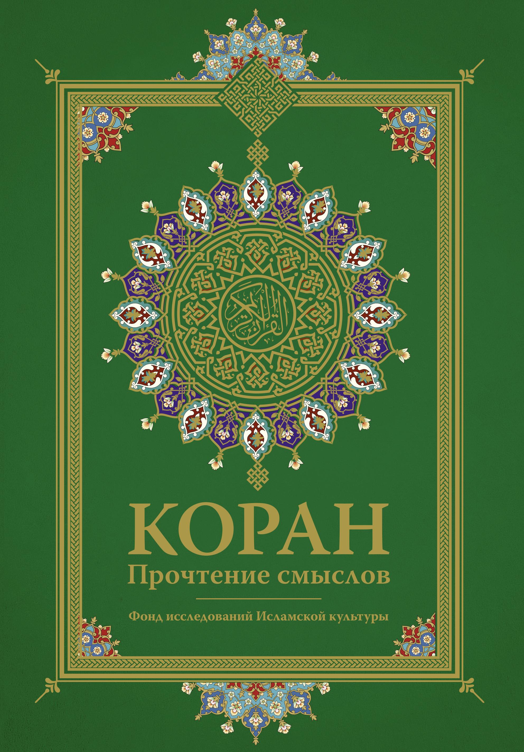 . Коран. Прочтение смыслов абд ар рахман бин насир ас саади толкование священного корана в 3 томах эксклюзивный подарочный комплект из 3 книг