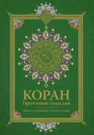 Фонд исследований исламской культуры - Коран. Прочтение смыслов' обложка книги